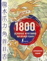 1800 основных иероглифов корейского языка