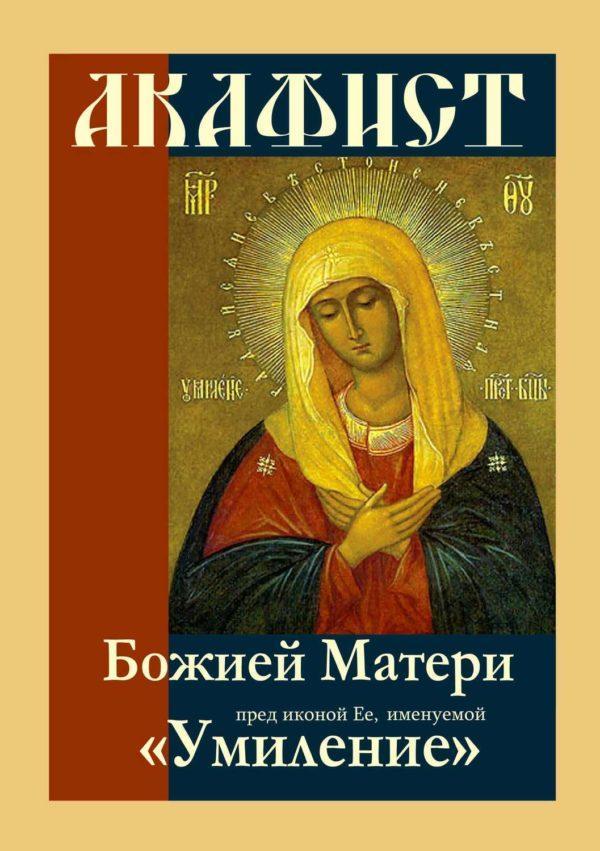Акафист Божией Матери пред иконой Ее