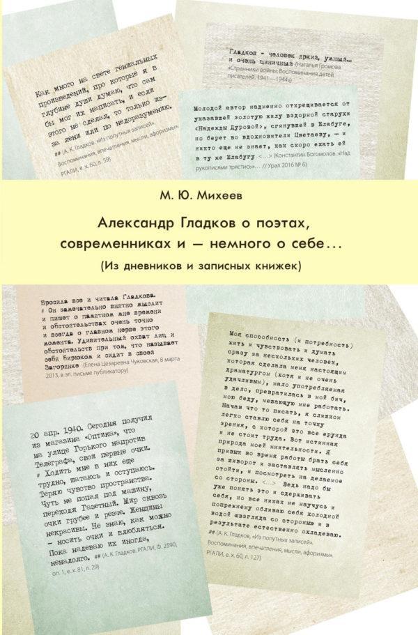 Александр Гладков о поэтах