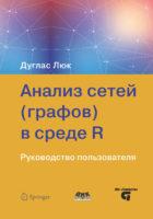 Анализ сетей (графов) в среде R