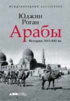 Арабы. История. XVI–XXI вв.
