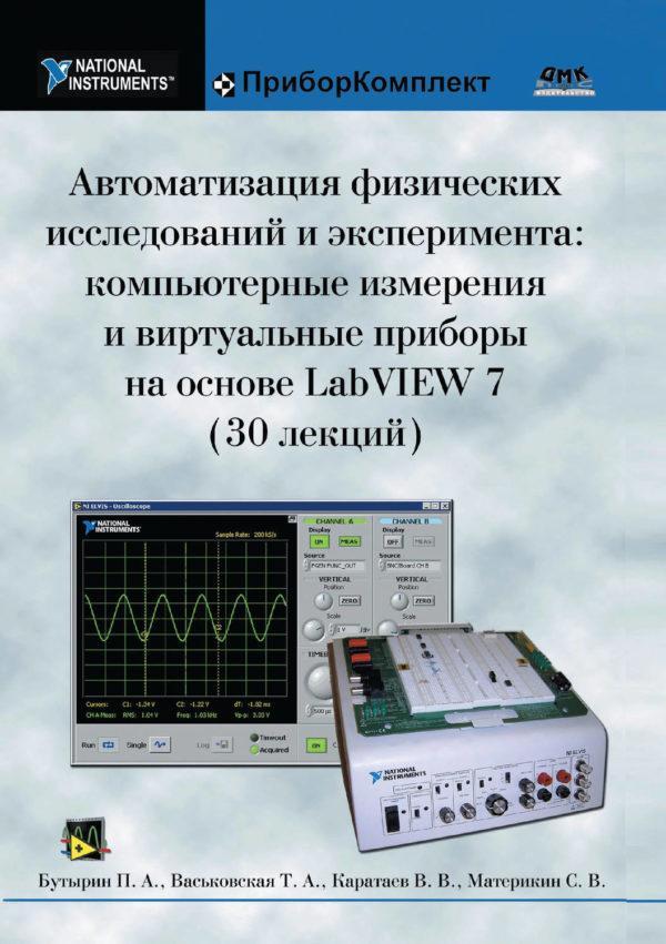 Автоматизация физических исследований и эксперимента: компьютерные измерения и виртуальные приборы на основе LabVIEW 7
