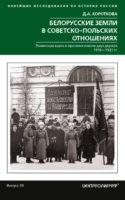 Белорусские земли в советско-польских отношениях