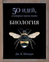 Биология. 50 идей