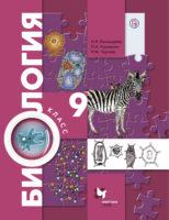 Биология. 9 класс