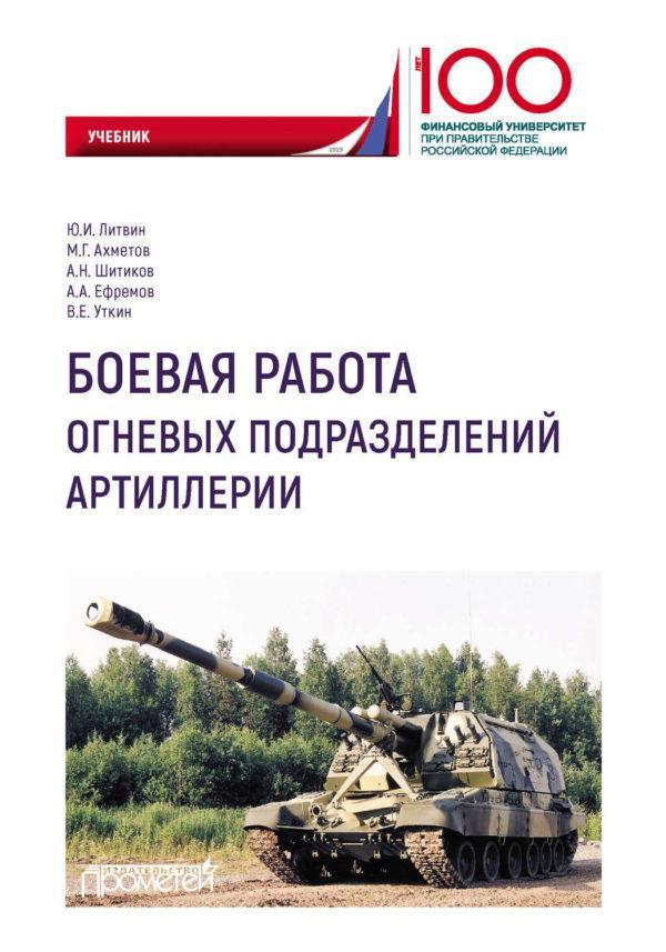 Боевая работа огневых подразделений артиллерии
