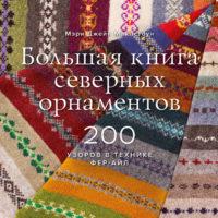 Большая книга северных орнаментов