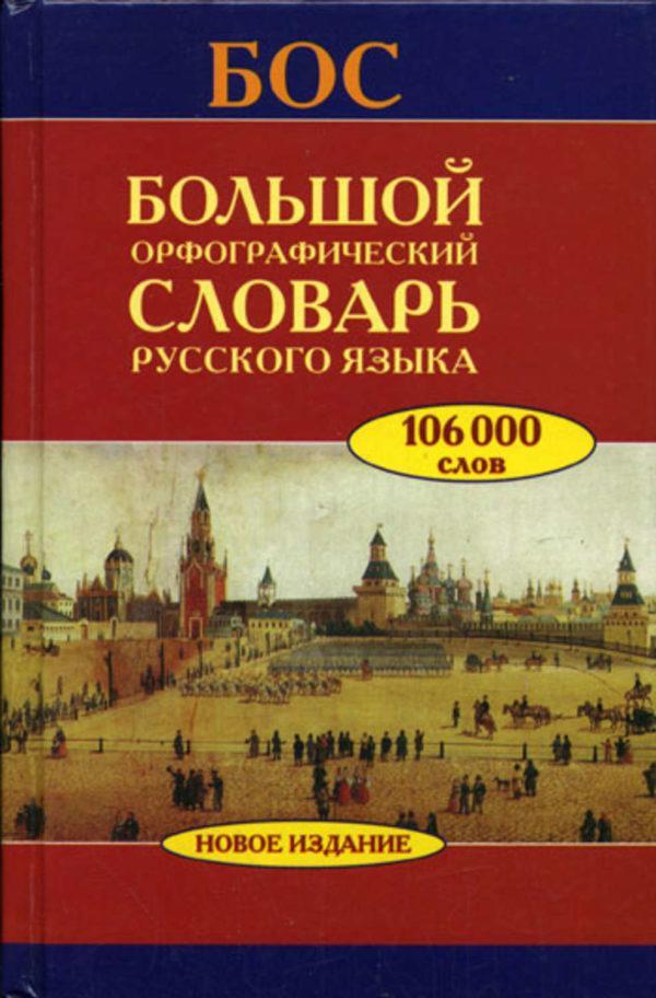 Большой орфографический словарь русского языка