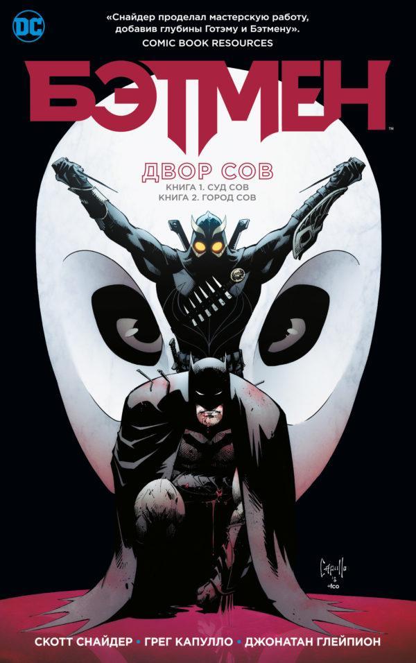Бэтмен: Двор Сов