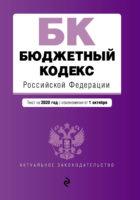 Бюджетный кодекс Российской Федерации. Текст на 2020 год с изменениями от 1 октября