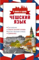 Чешский язык. 4 книги в одной: разговорник
