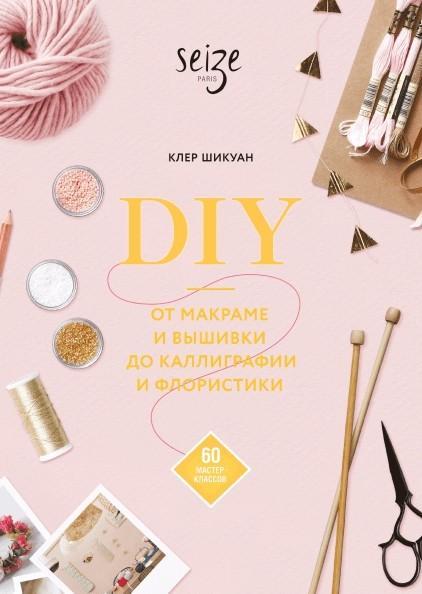 DIY. От макраме и вышивки до каллиграфии и флористики
