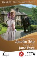 Джейн Эйр / Jane Eyre (+ аудиоприложение LECTA)