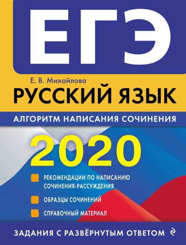 ЕГЭ-2020. Русский язык. Алгоритм написания сочинения