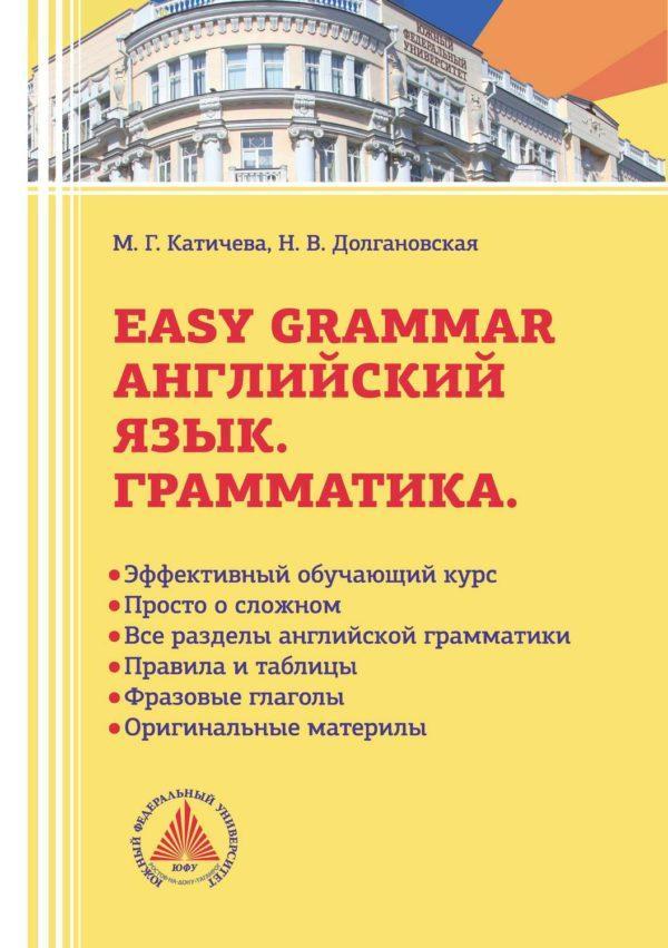 Easy Grammar. Учебник по грамматике английского языка
