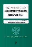 Федеральный закон «О несостоятельности (банкротстве)». Текст на 2020 год с изменениями от 1 октября + сравнительная таблица изменений