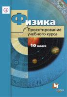 Физика. 10 класс. Проектирование учебного курса. Методическое пособие