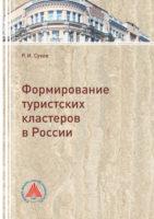 Формирование туристских кластеров в России