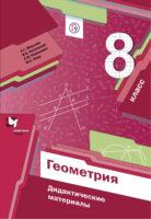 Геометрия. Дидактические материалы. 8 класс