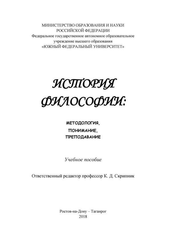 История философии: методология