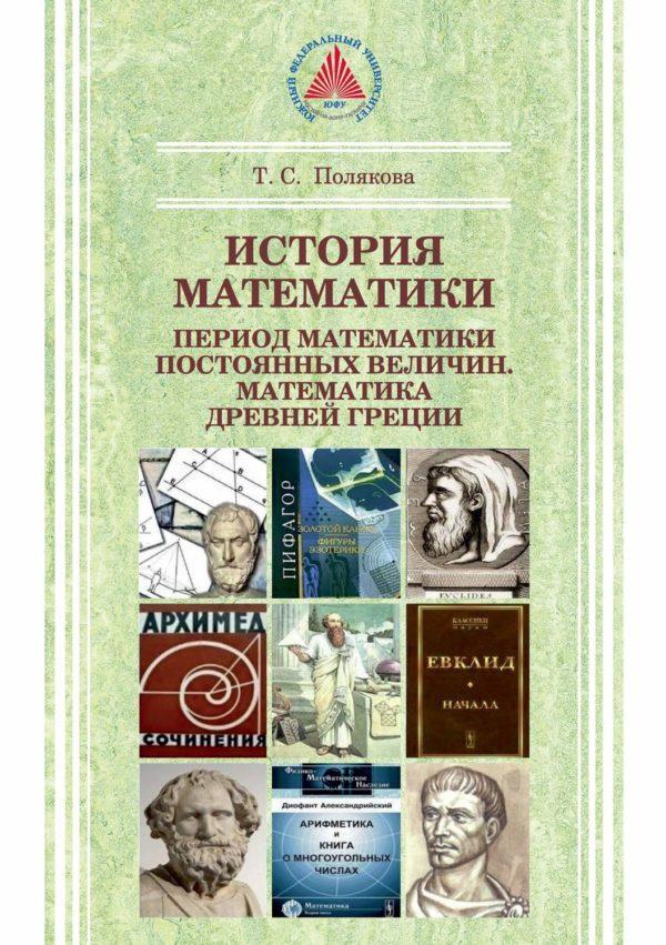 История математики. Период математики постоянных величин. Математика Древней Греции