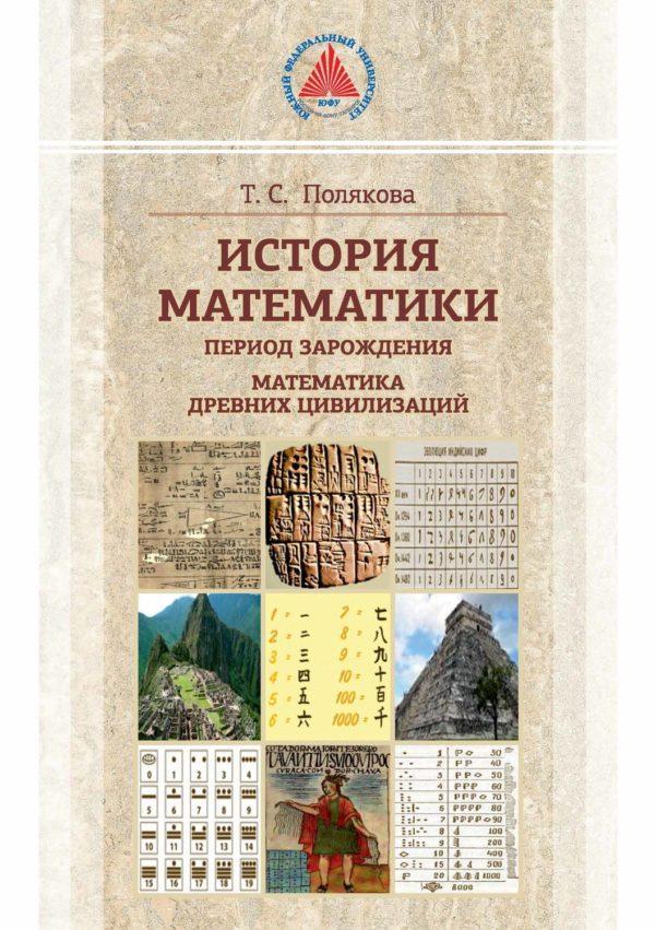 История математики. Период зарождения. Математика древних цивилизаций