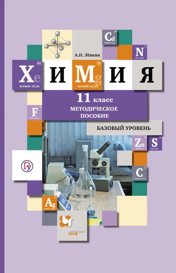 Химия. 11 класс. Методическое пособие