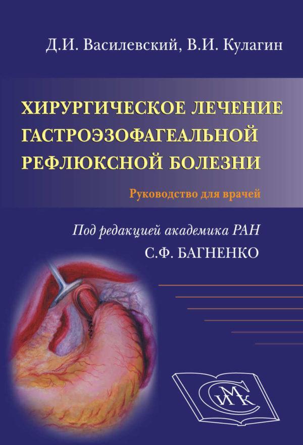 Хирургическое лечение гастроэзофагеальной рефлюксной болезни. Руководство для врачей
