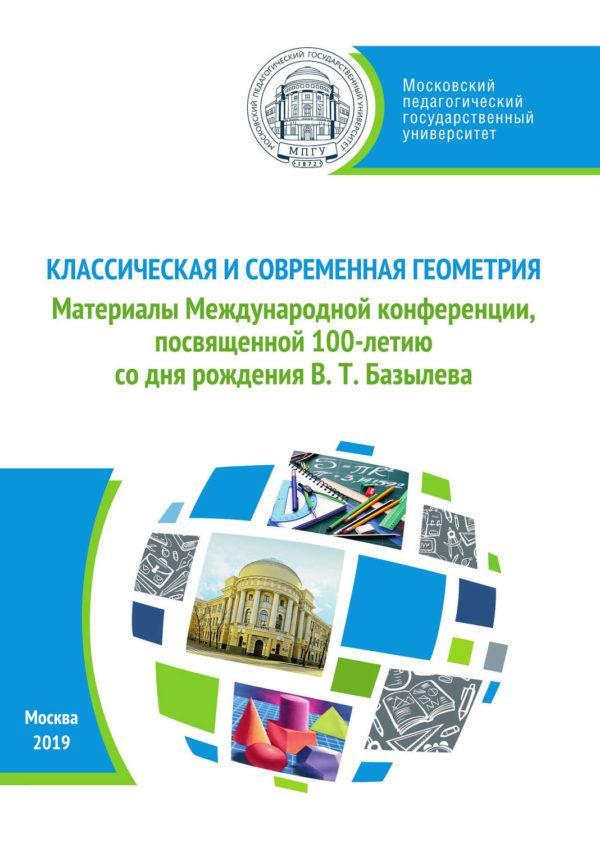 Классическая и современная геометрия. Материалы Международной конференции