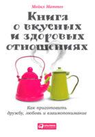 Книга о вкусных и здоровых отношениях. Как приготовить дружбу