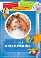 Кнут или пряник? Методы воспитания детей