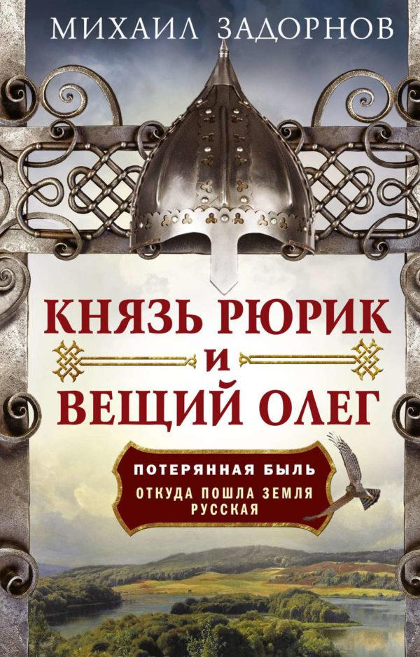 Князь Рюрик и Вещий Олег. Потерянная быль. Откуда пошла земля Русская