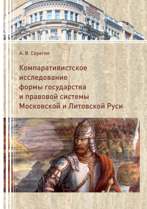 Компаративистское исследование формы государства и правой системы Московской и Литовской Руси