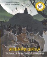 Кошачья школа. Тайна хрустальной пещеры