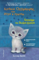 Котёнок Одуванчик
