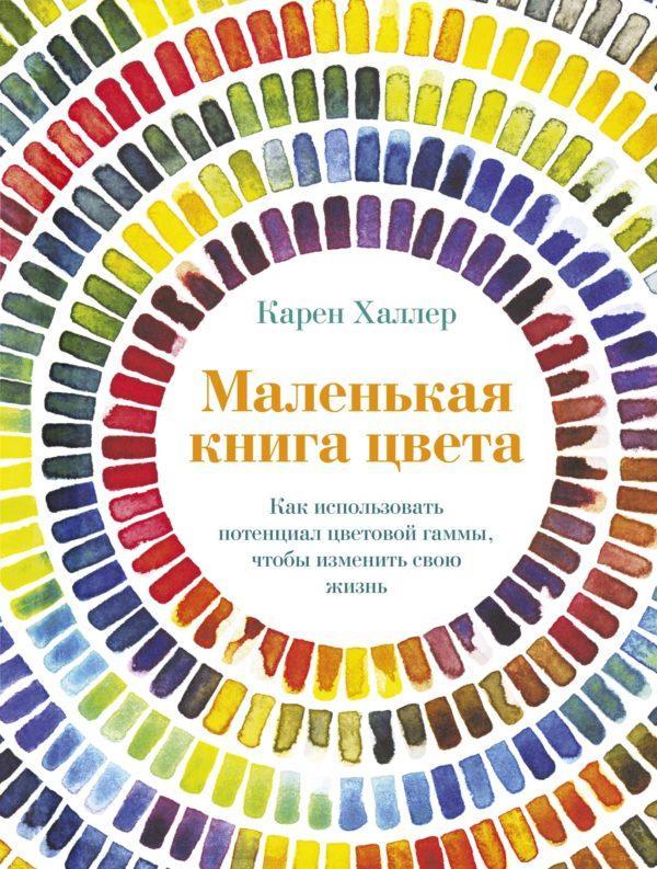 Маленькая книга цвета: Как использовать потенциал цветовой гаммы