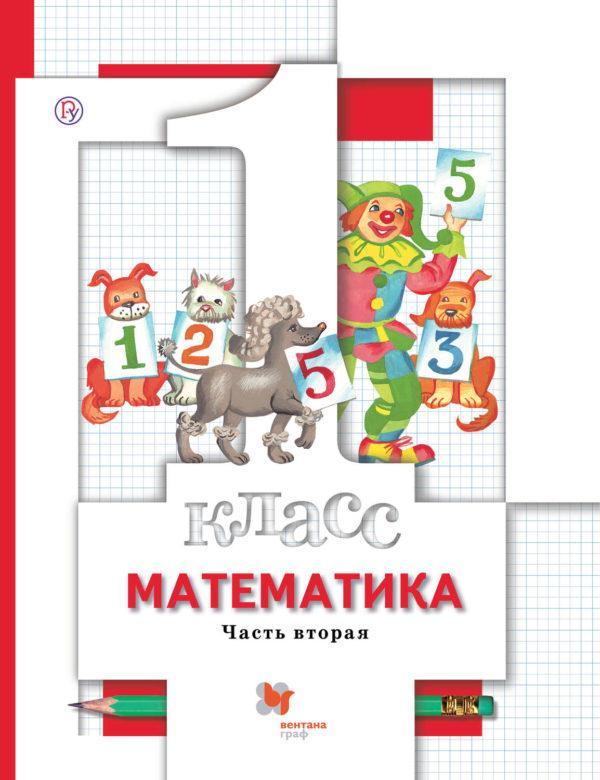 Математика. 1 класс. Часть вторая
