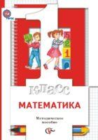 Математика. 1 класс. Методическое пособие