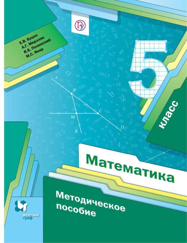 Математика. 5 класс. Методическое пособие
