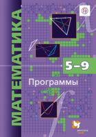 Математика. Программы. 5–9 классы с углублённым изучением математики