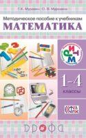 Методическое пособие к учебникам Г. К. Муравина