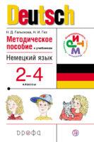 Методическое пособие к учебникам Н. Д. Гальсковой