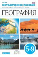 Методическое пособие к учебникам под редакцией О. А. Климановой