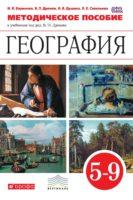 Методическое пособие к учебникам под редакцией В. П. Дронова «География». 5–9 классы
