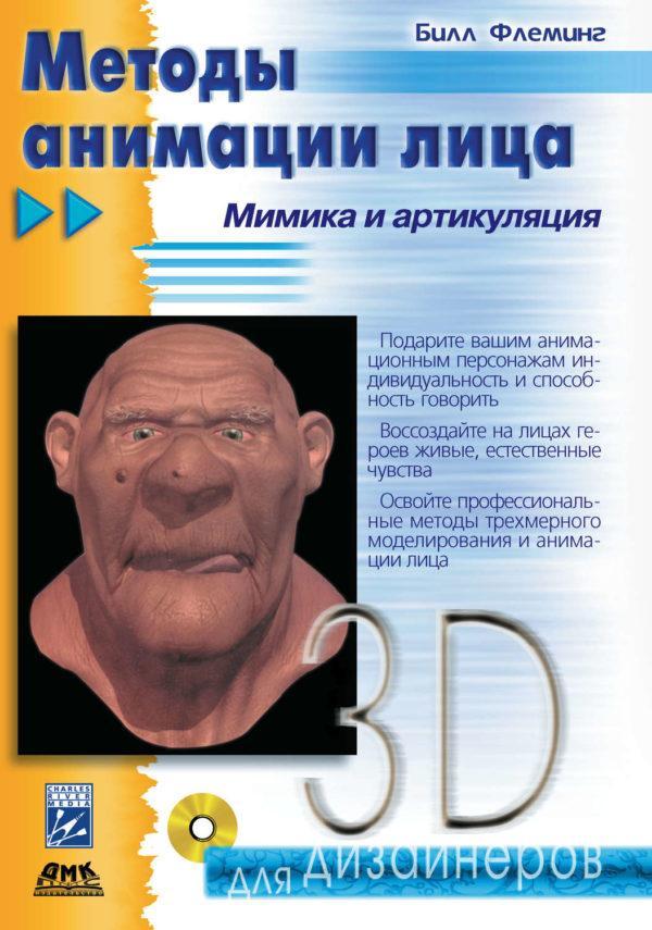 Методы анимации лица. Мимика и артикуляция