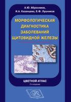 Морфологическая диагностика заболеваний щитовидной железы. Цветной атлас