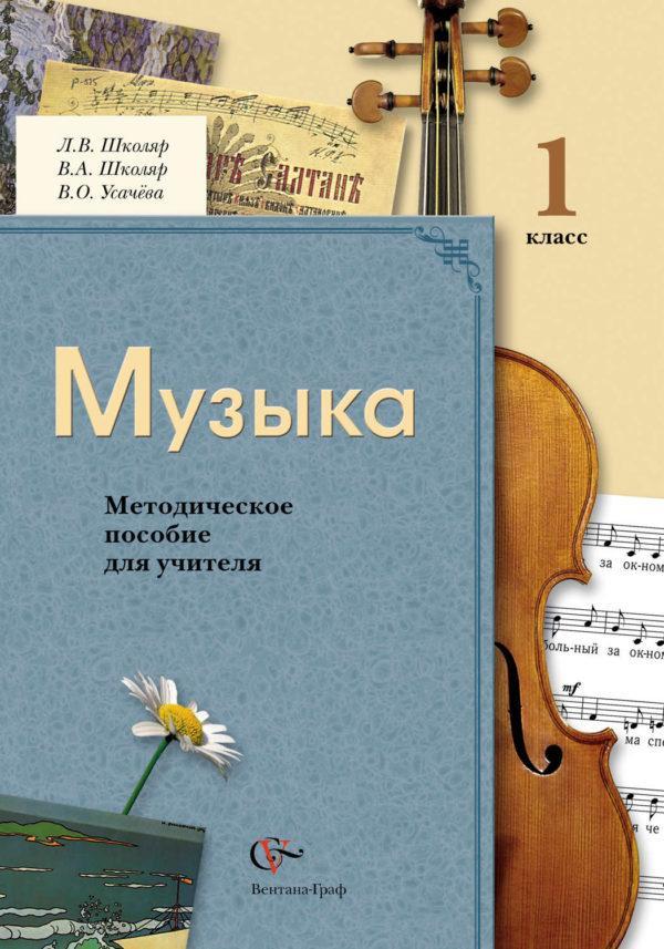 Музыка. 1 класс. Методическое пособие для учителя