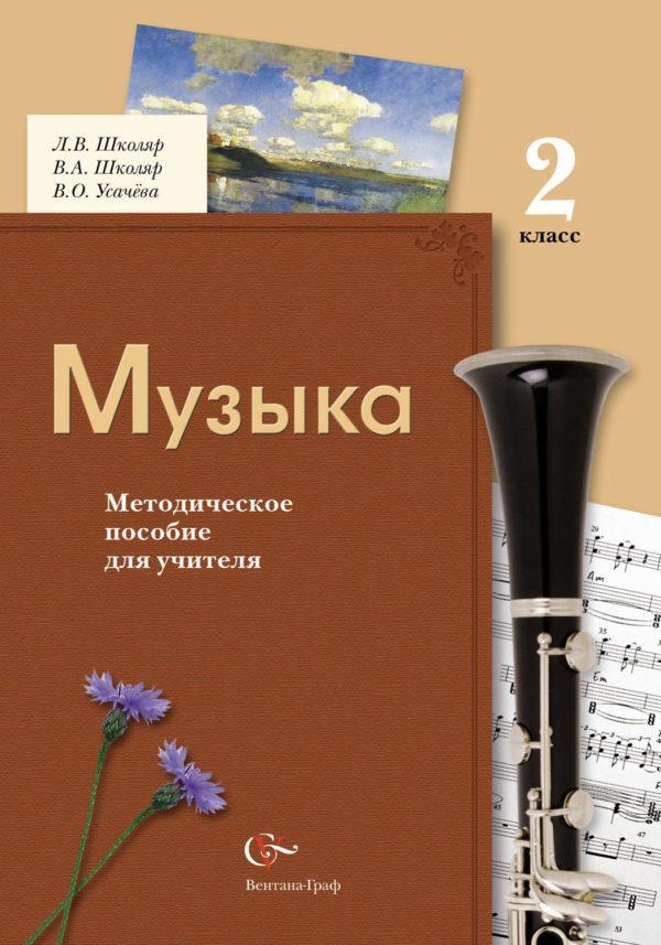 Музыка. 2 класс. Методическое пособие
