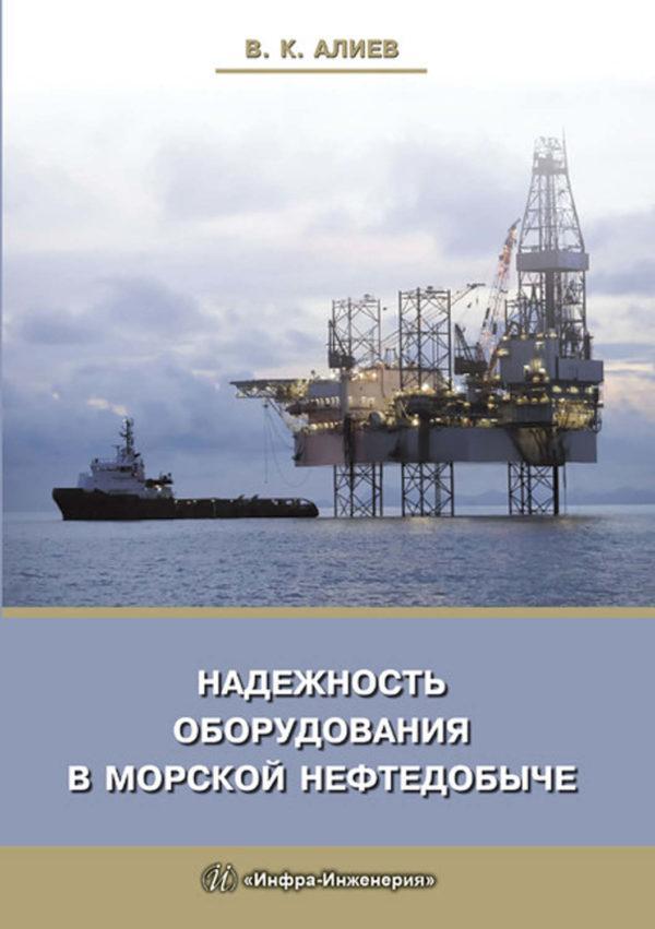 Надежность оборудования в морской нефтедобыче