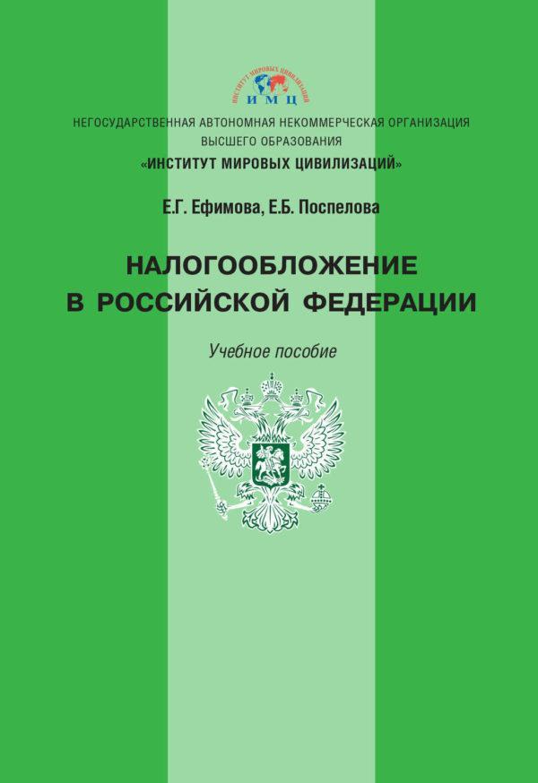 Налогообложение в Российской Федерации
